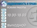 Агентство недвижимости : НЕДВИЖИМОСТЬ И ПРАВО - сайт недвижимости МЛСН.ру