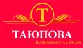 Агентство недвижимости : ТАЮПОВА - сайт недвижимости МЛСН.ру