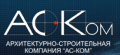 "Агентство ЗАО ""АС-КОМ"""