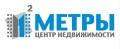 "Агентство ЦЕНТР НЕДВИЖИМОСТИ ""МЕТРЫ"""