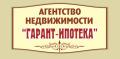 Агентство недвижимости : ГАРАНТ-ИПОТЕКА - сайт недвижимости МЛСН.ру