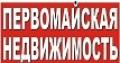 Агентство недвижимости : ПЕРВОМАЙСКАЯ НЕДВИЖИМОСТЬ - сайт недвижимости МЛСН.ру
