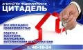 Агентство недвижимости : ЦИТАДЕЛЬ - сайт недвижимости МЛСН.ру