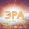 Агентство ЭРА НЕДВИЖИМОСТЬ