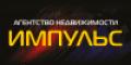 Агентство АН ИМПУЛЬС