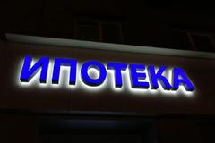 Объем просрочки по ипотеке в России вырос на 125% из-за карантина