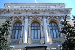 Банк России сохранил ключевую ставку на уровне 4,25 %