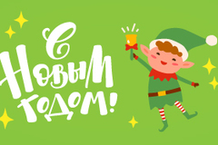 Команда МЛСН поздравляет омичей с наступающим Новым годом!