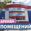 Торговая площадь/Магазин,  ш. Московское, 120