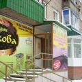 площадь свободного назначения, Громова 6,