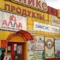 торговую площадь/магазин, с. Павловск, пер. Пожогина, 3а