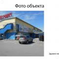 торговую площадь/магазин,  ул. Рабочая (Старо-Паново), 3