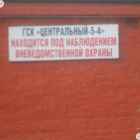Капитальный гараж,  ул. 21-я Амурская, 30А-фото11