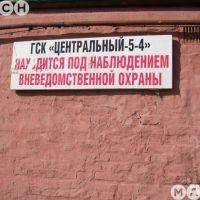 Капитальный гараж,  ул. 21-я Амурская-фото4