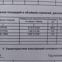 Капитальный гараж,  ул. 22 Партсъезда, 49/2-фото7