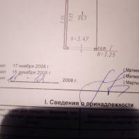 Капитальный гараж,  ул. 21-я Амурская, 30-фото38