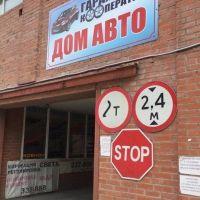Капитальный гараж,  ул. Крупской, 25 к1-фото1