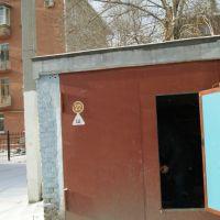 Капитальный гараж,  ул. Ленина, 33-фото6