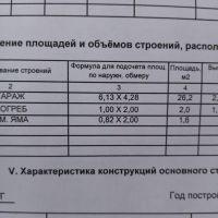 Капитальный гараж,  ул. 22 Партсъезда, 49/2-фото2