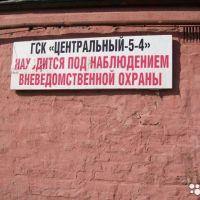 Капитальный гараж,  ул. 21-я Амурская-фото1