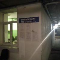 Капитальный гараж,  ул. Конева, 12 к1-фото5