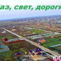 Земля под ИЖС, д. Шипово, Фабричная
