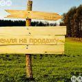 Земля сельхоз. назначения, УЛ. НОВАЯ