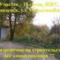 Земля под ИЖС, Мырыгинская