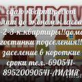 1-комнатная квартира,  пр-кт. Комсомольский