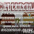 2-комнатная квартира,  ул. Малахова, 87Б
