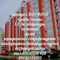 2-комнатная квартира,  ул. Антона Петрова