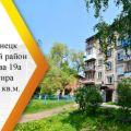 2-комнатная квартира, УЛ. КУЗНЕЦОВА, 19А