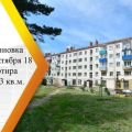 2-комнатная квартира, УЛ. 60 ЛЕТ ОКТЯБРЯ