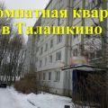 2-комнатная квартира, ул. Ленина