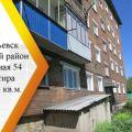 2-комнатная квартира, УЛ. ВОКЗАЛЬНАЯ, 54