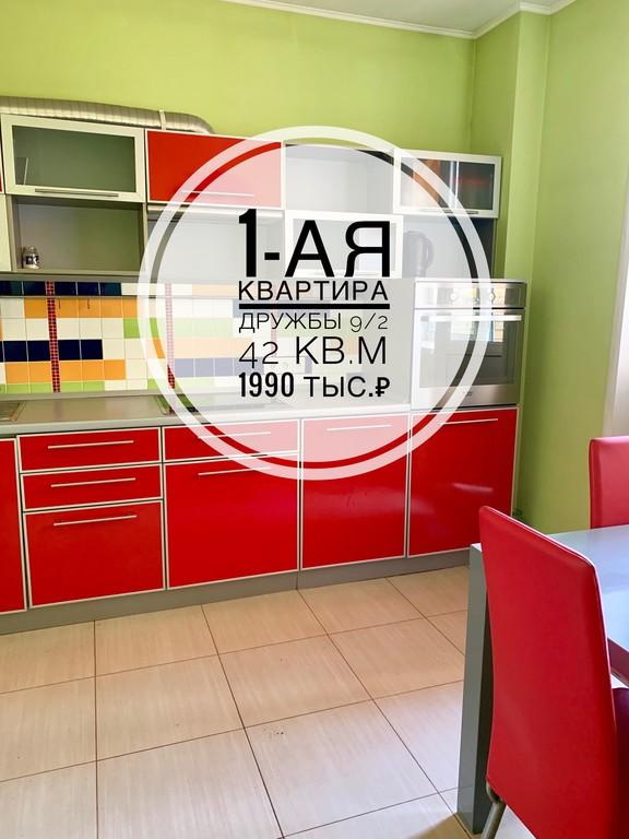 Продается однокомнатная квартира за 1 990 000 рублей. Кемерово, Заводский, ул. Дружбы, 9/2.