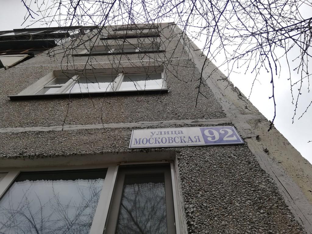Продается однокомнатная квартира за 2 550 000 рублей. Московская обл, г Бронницы, ул Московская, д 92.