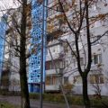 1-комнатная квартира, УЛ. МАШИНОСТРОИТЕЛЬНАЯ, 110