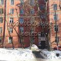 2-комнатная квартира, МОСКВА, БОРОВАЯ ,14