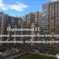 1-комнатная квартира, УЛ. ПАРАШЮТНАЯ, 52