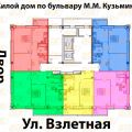 2-комнатная квартира, Б-Р. М.М.КУЗЬМИНА, 11