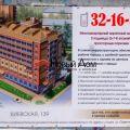 3-комнатная квартира, Киевская д.139