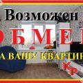 1-комнатная квартира, УЛ. ПУШКАРЕВА, 52