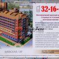 3-комнатная квартира, ТОМСК, КИЕВСКАЯ Д.139
