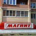 2-комнатная квартира, С. ТРОИЦКОЕ, Б-Р. ШКОЛЬНЫЙ, 4