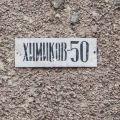 2-комнатная квартира, УЛ. ХИМИКОВ, 50