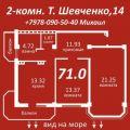 2-комнатная квартира, СЕВАСТОПОЛЬ, ТАРАСА ШЕВЧЕНКО