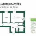 2-комнатная квартира, УЛ. ЧАПАЕВА, 1