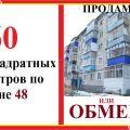 3-комнатная квартира, УЛ. РЯБИКОВА, 22