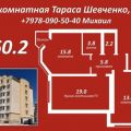 2-комнатная квартира, Тараса Шевченко
